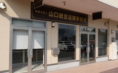 弁護士法人山口総合法律事務所 霧島支店